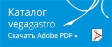 katalog vegagastro 2015 .pdf